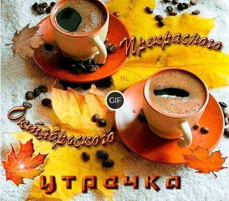 Гифки с добрым утром Октября