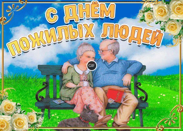 Картинки к дню пожилого человека