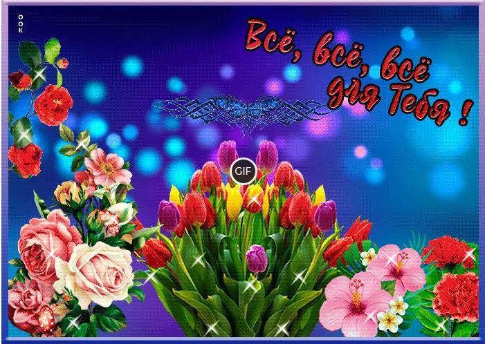 Картинка красивый букет цветов для девушки