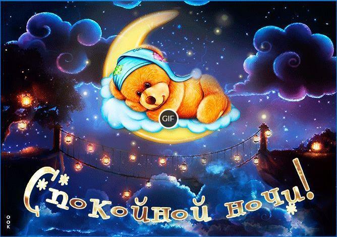 Анимированные картинки спокойной ночи красивые