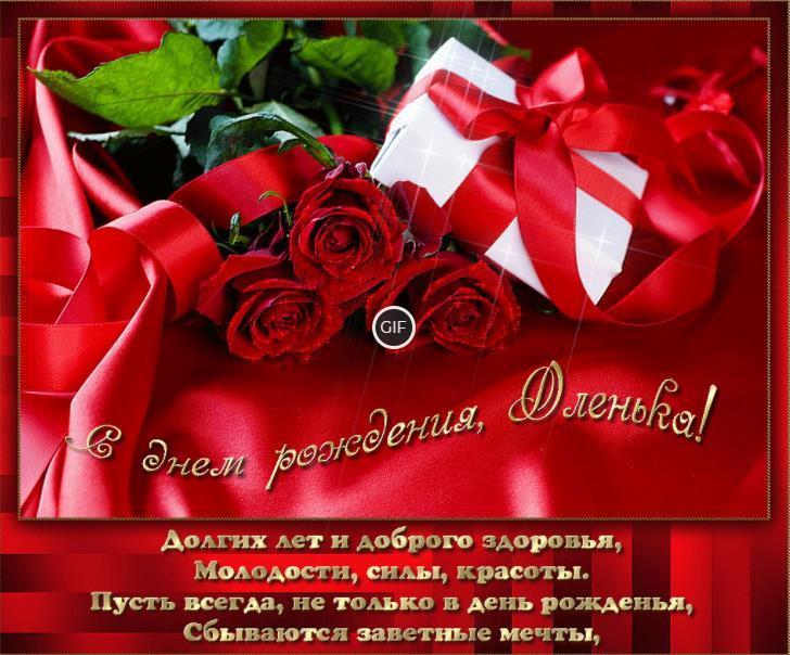 Красивая мерцающая открытка с днём рождения Ольга