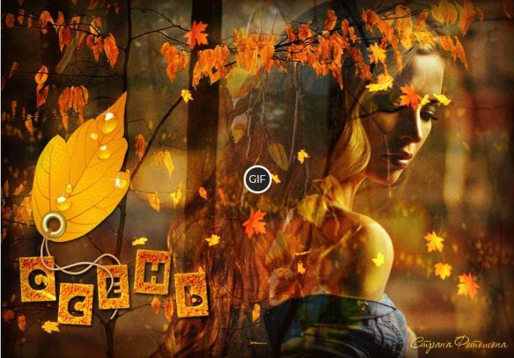Открытки природа осень