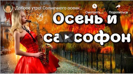 Красивые осенние видео открытки