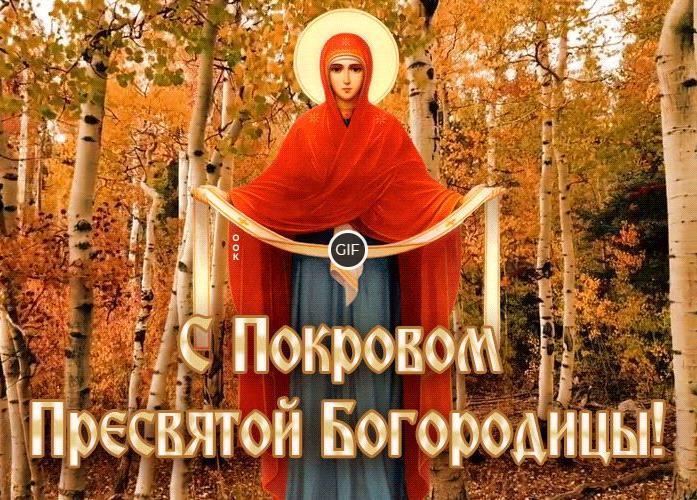 Анимационные открытки Покров Пресвятой Богородицы и Приснодевы Марии 2020