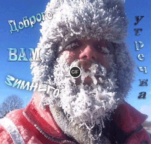 Смешная гифка доброго вам зимнего утра