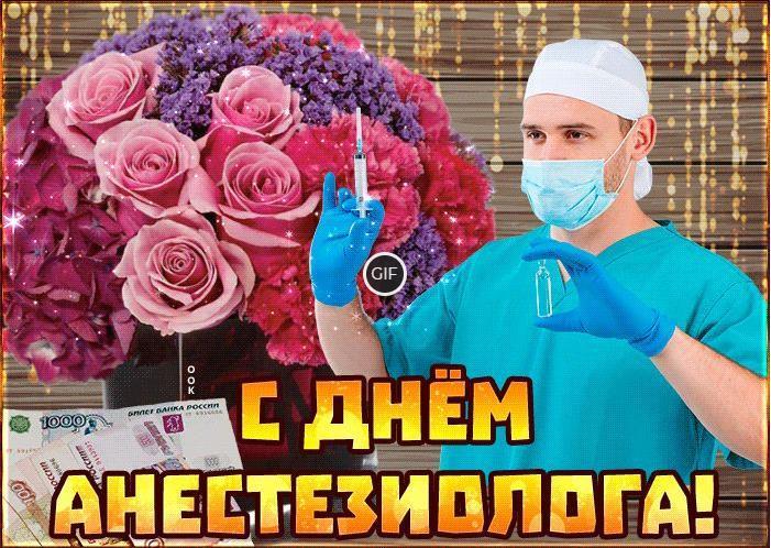 Гифки с всемирным днём анестезиолога
