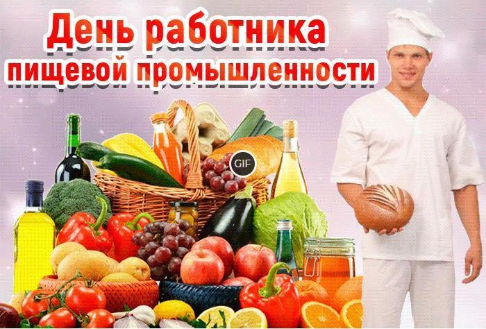 Гифки с днём работника пищевой промышленности