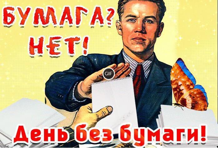 Гифки международный день без бумаги