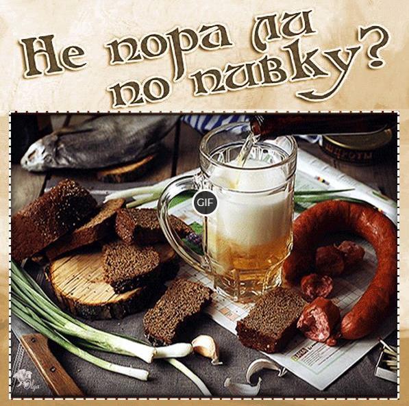 Гифка не пора ли по пивку ?