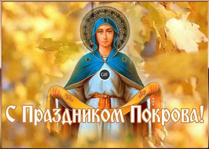 Покров Пресвятой богородицы гифка