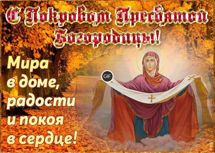 Покров Пресвятой Богородицы поздравления картинки гифки