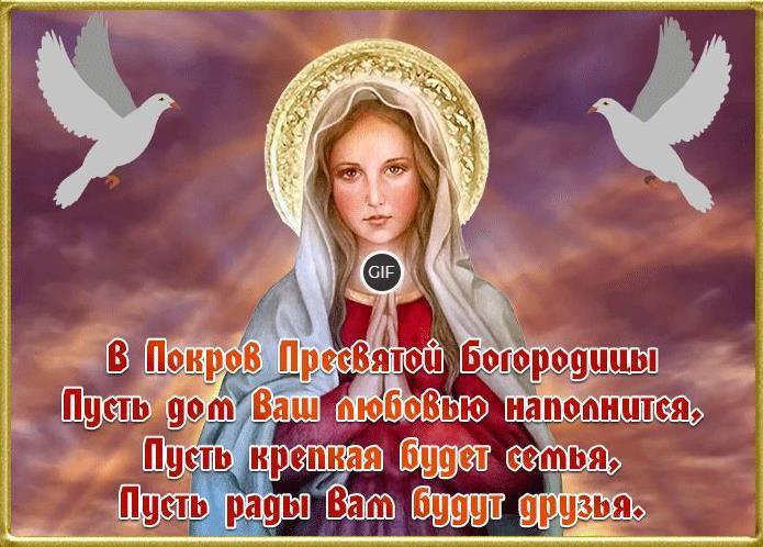 Открытки с Покровом Пресвятой Богородицы скачать бесплатно