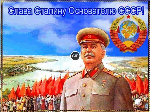 Гифки с И.В. Сталиным