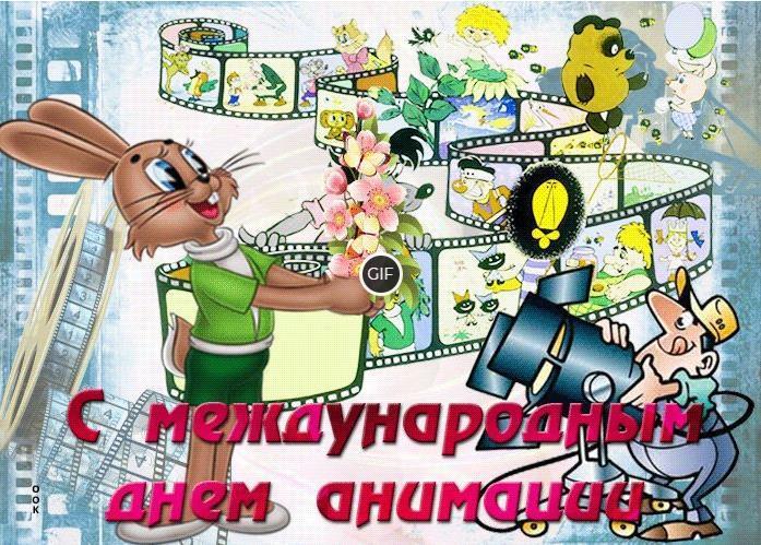 Гифки с международным днём анимации