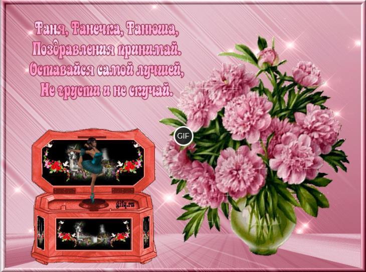 Картинки с днём рождения Татьяна