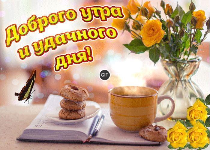 Открытки и картинки с добрым утром