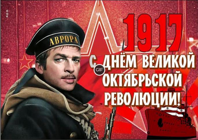 Гифки с днём Великой Октябрьской Революции