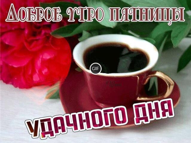 Гиф картинка доброе утро Пятницы и удачного дня