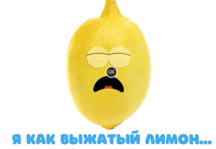 Смешная гифка Я как выжатый лимон