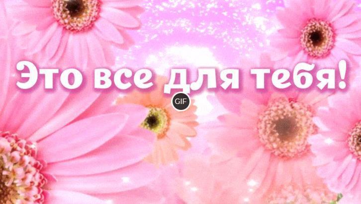 Крутая анимация с цветами для любимой