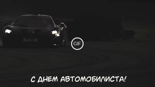С днём автомобилиста gif