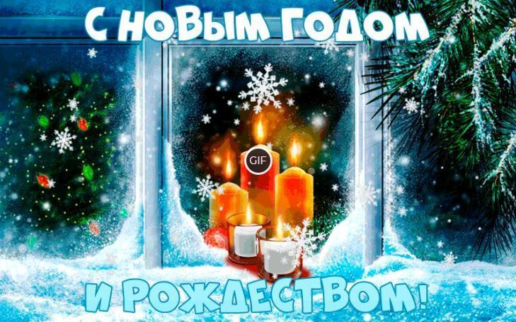 Гифки с Новым Годом и Рождеством