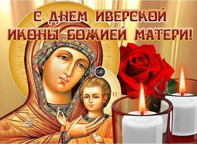 Анимированные открытки ко дню Иверской божьей матери 2020