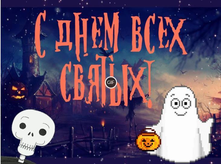 Анимированные картинки на Хэллоуин 2020