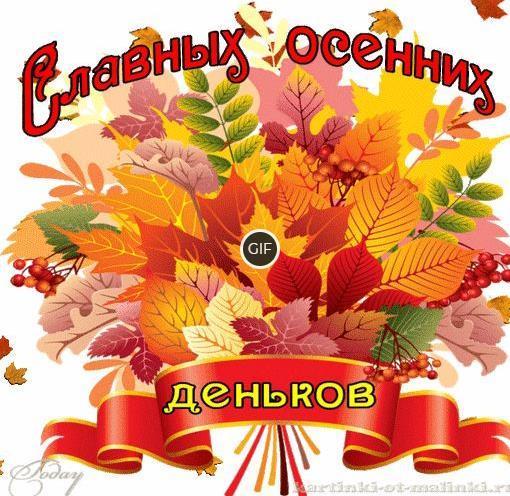 Хорошего осеннего денечка