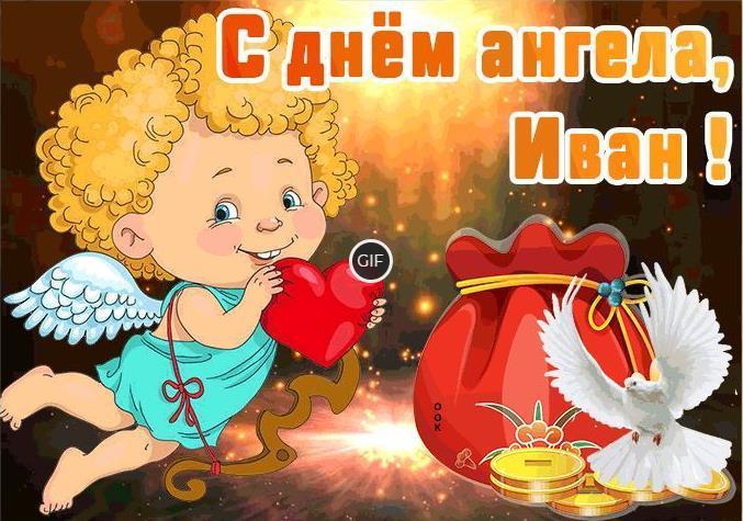 Анимированные картинки с днём ангела Иван
