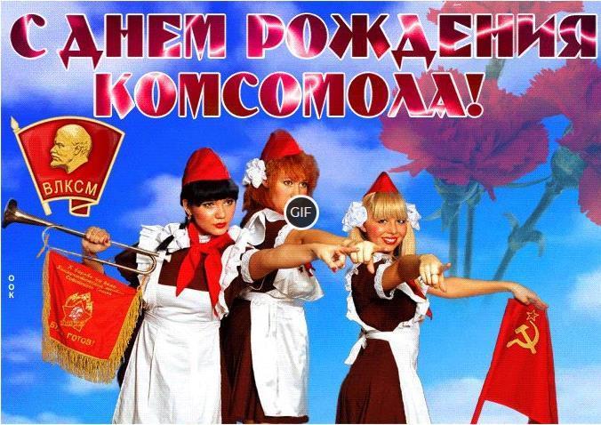 Поздравления с днём комсомола открытки