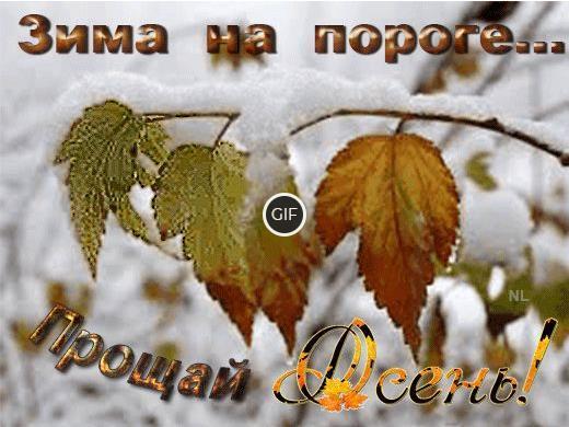 Гифки с зимою осень повстречалась