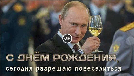 Гифки поздравления с днём рождения от Путина