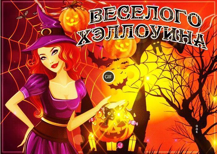 Прикольные гифки с Хэллоуином
