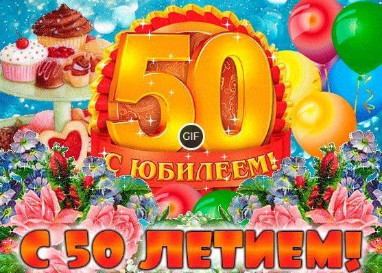 Красивая открытка с юбилеем 50 лет