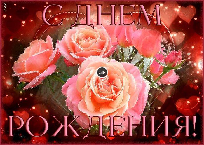 Поздравление с днём рождения женщине открытка красивая