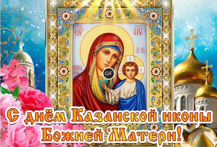 Анимированные картинки с днём Иконы Казанской Божьей Матери 2020
