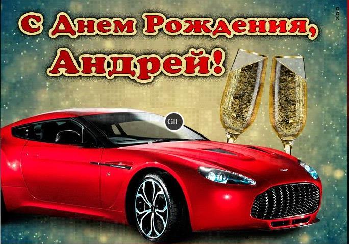 Анимированные картинки и открытки с днём рождения Андрей