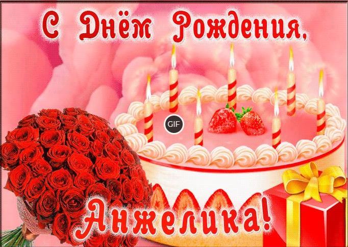 Анимированные картинки и открытки с днём рождения Анжела