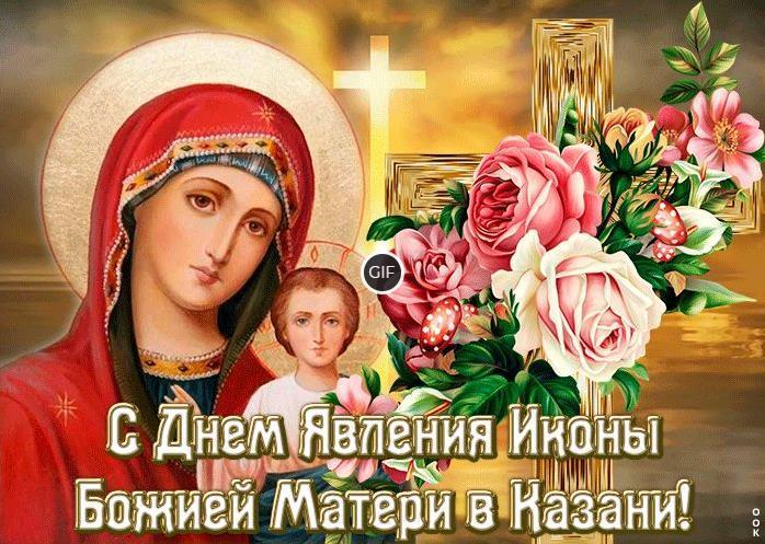 Открытки праздник иконы Казанской Божьей Матери в 2020 году