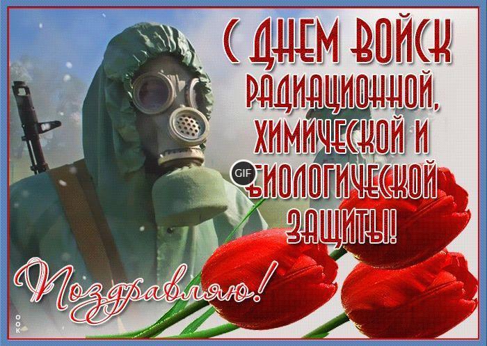 Гифки с днём войск радиационной, химической и биологической защиты