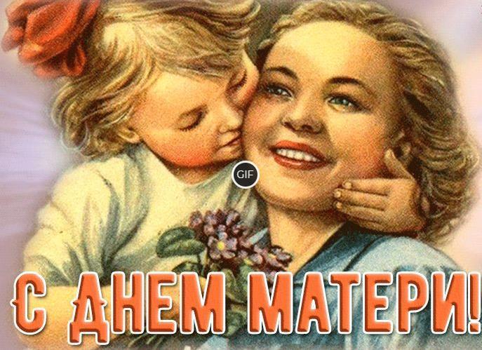 Поздравления маме с днём матери (Картинки, Гифки, Открытки)