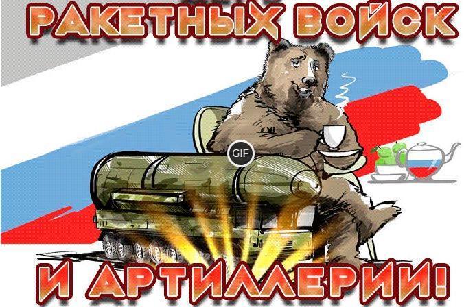Гифки с днём ракетных войск и артиллерии