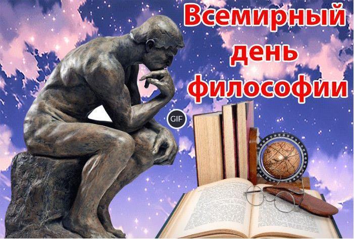 Гифка с всемирным днём философии