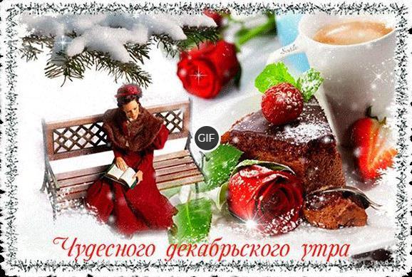 Гифки с добрым утром декабря