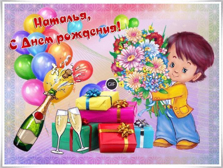 Гиф Наталья с днем рождения