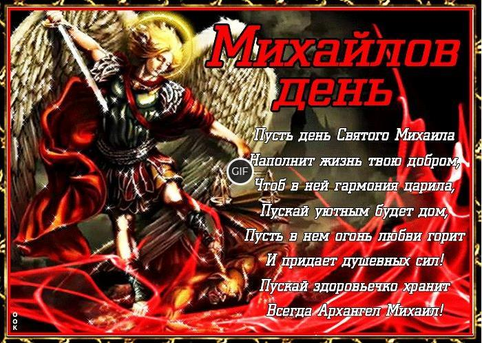 Гифки с Михайловым днём
