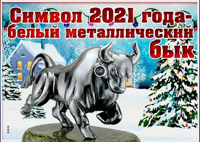 С новым 2021 годом картинки красивые