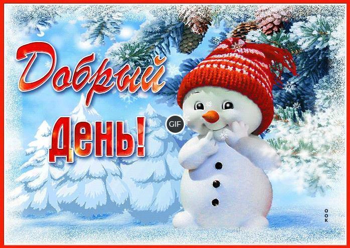 Картинки с добрым зимним днём