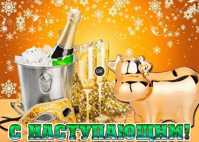 Анимационные открытки с наступающим новым годом